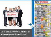 Rajasthan patrika recruitment advertisement