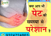 Are you also troubled by stomach problem?