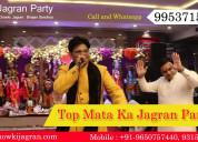 Best mata ka jagran party services