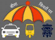 Beema kishton par   auto in delhi   yaanam infotec