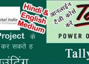 Tally certification course in preet vihar, delhi