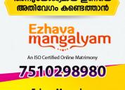 Ezhava mangalyam matrimony service