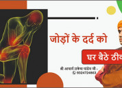 Joint pain home remedies – kripashakti