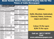 Times of india tender notice cd ad rates