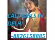 Noida incall /outcall call girl service 8826158885