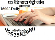 Jobs online without investment