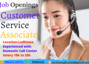Position: customer service associate – only males
