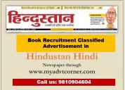 Recruitment advertisement in hindustan hindi newsp