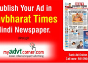 Navbharat times display advertisement booking serv