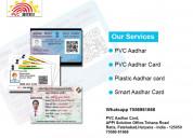 Pvc plastic smart aadhar card - pvc aadhar