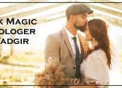 Black magic astrologer in yadgir | black magic