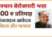 Berojgari bhatta online