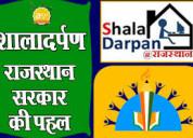 Shala darpan helpline number