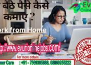 Guaranteed income data entry with bonus free jobs.
