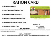 How to change name in ration card.