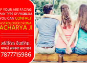 Love marriage specialist astrologer / genius astro