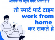 Work from home ad posting copy past work