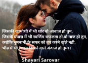 Love shayari | love staus | true love shayari