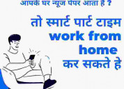 Work from home work or form filling pune