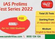 Sanskriti ias pre test series 2022